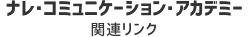 ナレ・コミュニケーション・アカデミー関連リンク