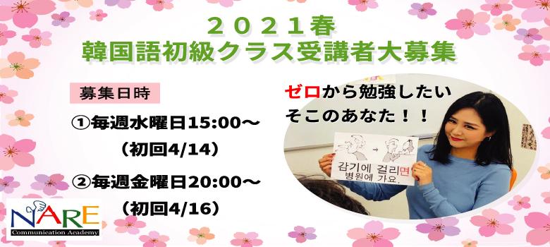 2021春 韓国語初級クラス受講者大募集