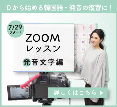 ZOOMレッスン(発音文字編)