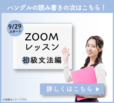 ZOOMレッスン(初級文法編)