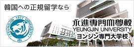 永進(ヨンジン)専門大学校
