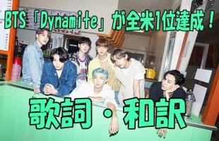 (歌詞・和訳)BTS「Dynamite」が全米1位達成!