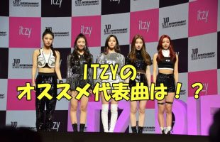 TWICEの妹分グループとして注目されている「ITZY」オススメ代表曲は?