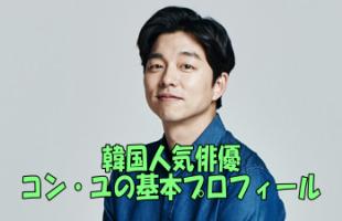 韓国の有名俳優「コン・ユ」ってどんな人!?【基本プロフィール】
