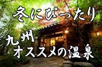 冬の九州おすすめ温泉旅館!!!