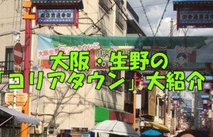 日本で韓国文化を満喫するなら大阪・生野のコリアタウン!!