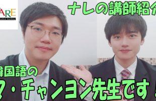 福岡 韓国語教室 YouTube