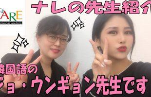 福岡 韓国語教室 講師