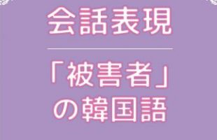 福岡 韓国語教室 インスタグラム