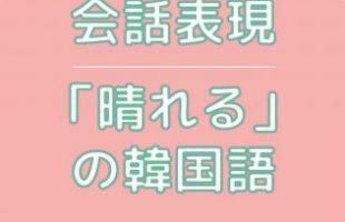 福岡 韓国語教室 Instagram